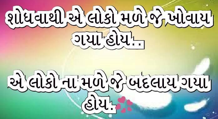 Gujarati-status-Quotes-message-16.jpg