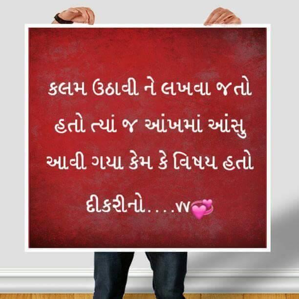 Gujarati-status-Quotes-message-19.jpg