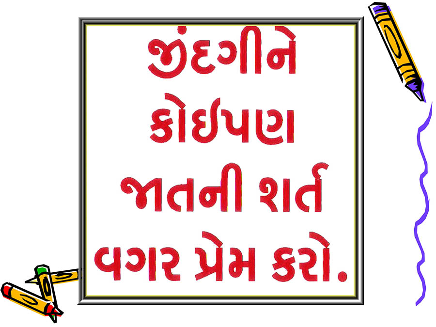 Gujarati-status-Quotes-message-20.jpg