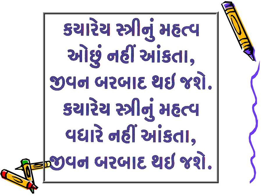 Gujarati-status-Quotes-message-22.jpg