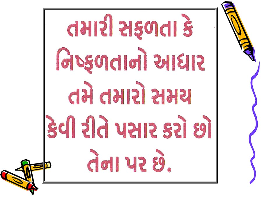 Gujarati-status-Quotes-message-25.jpg