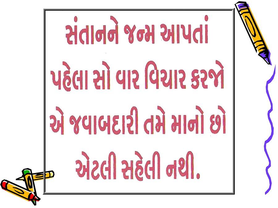 Gujarati-status-Quotes-message-26.jpg