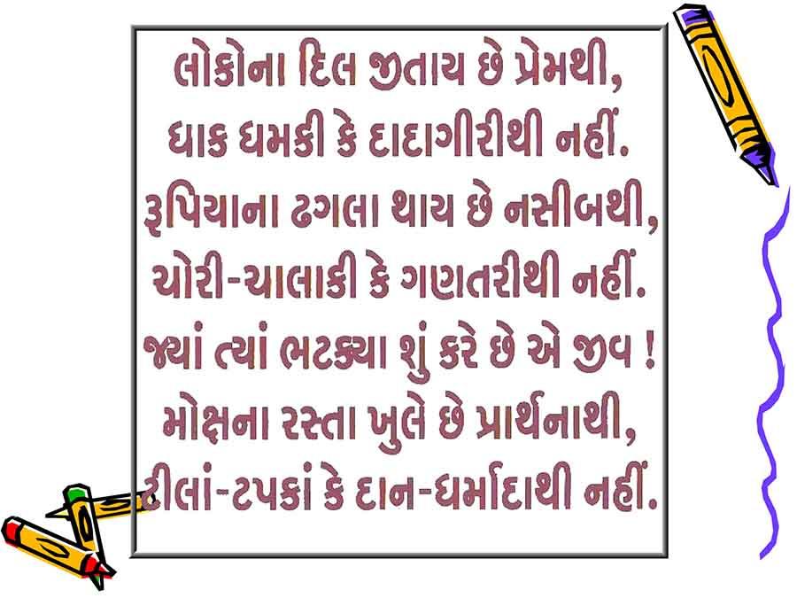 Gujarati-status-Quotes-message-27.jpg