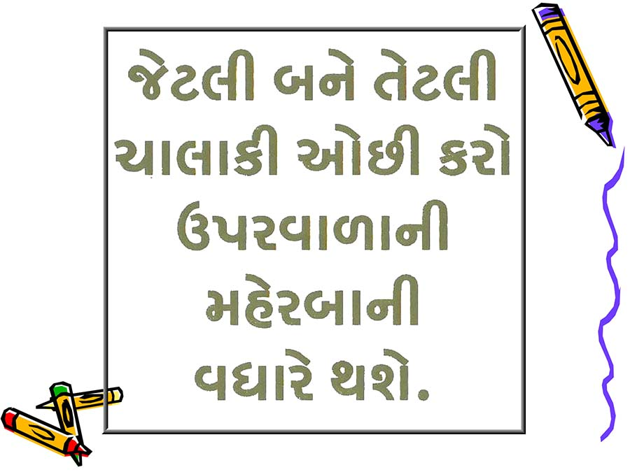 Gujarati-status-Quotes-message-29.jpg