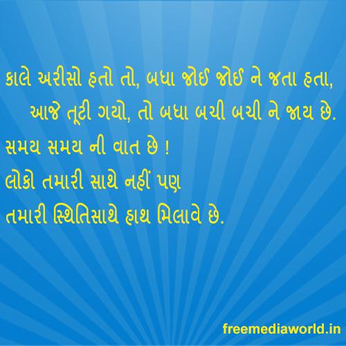 Gujarati-status-Quotes-message-3.jpg