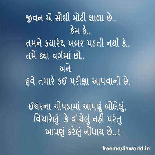 Gujarati-status-Quotes-message-4.jpg