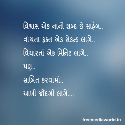 Gujarati-status-Quotes-message-5.jpg
