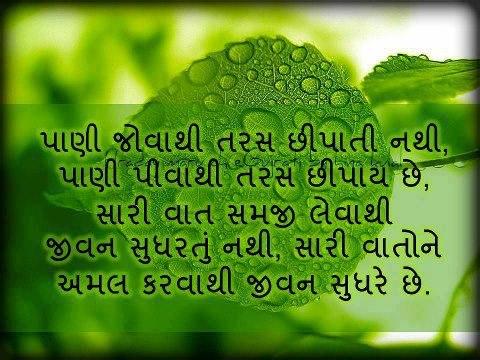 Gujarati-status-Quotes-message-6.jpg
