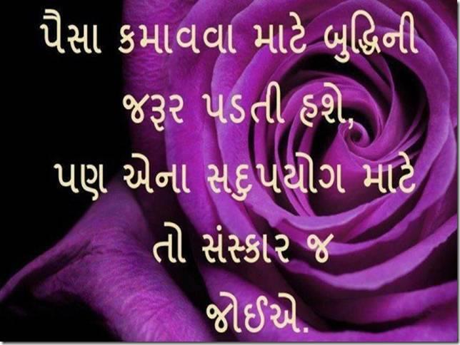 Gujarati-status-Quotes-message-8.jpg