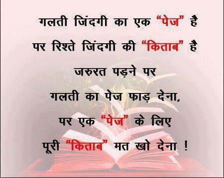 Gujarati-status-Quotes-message-9.jpg