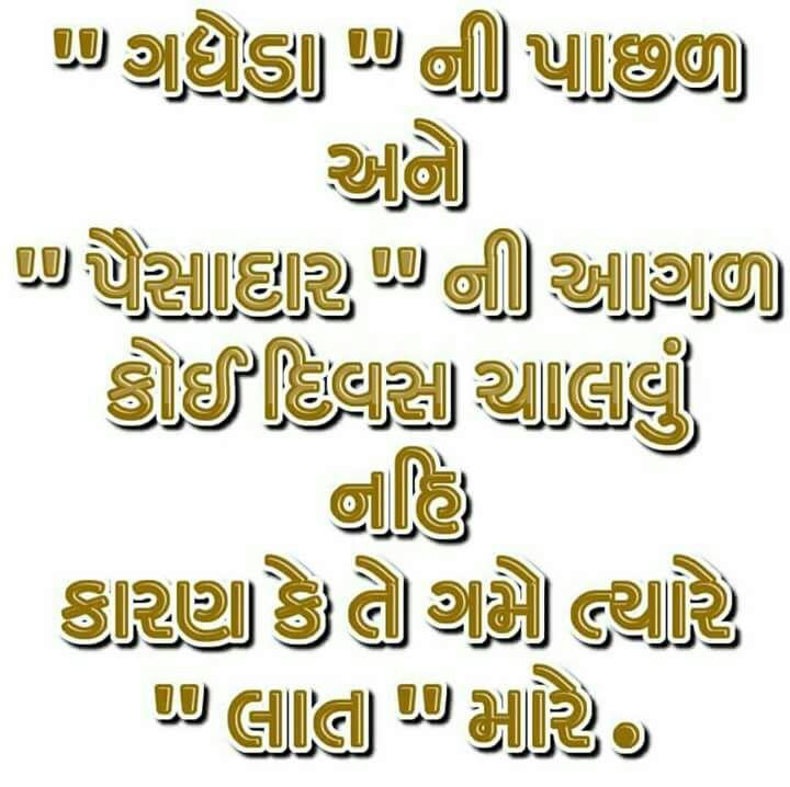 Inspirational-Gujarati-Suvichar-12.jpg