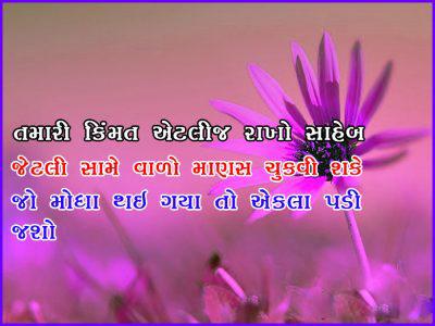 Inspirational-Gujarati-Suvichar-15.jpg
