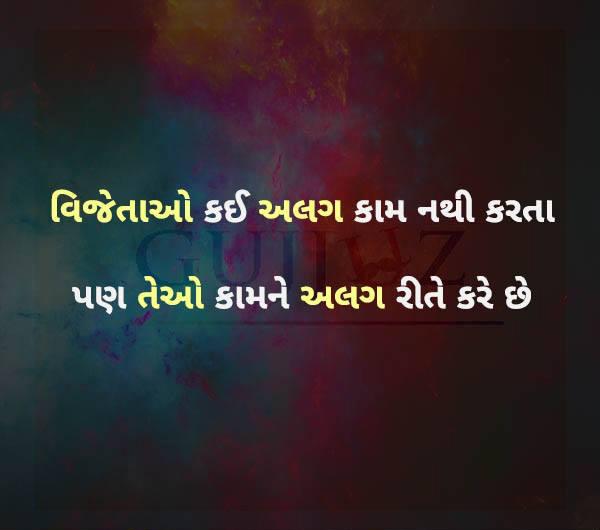 Inspirational-Gujarati-Suvichar-16.jpg