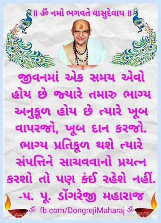 Inspirational-Gujarati-Suvichar-23.jpg