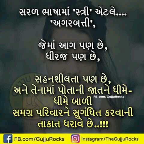 Inspirational-Gujarati-Suvichar-26.jpg