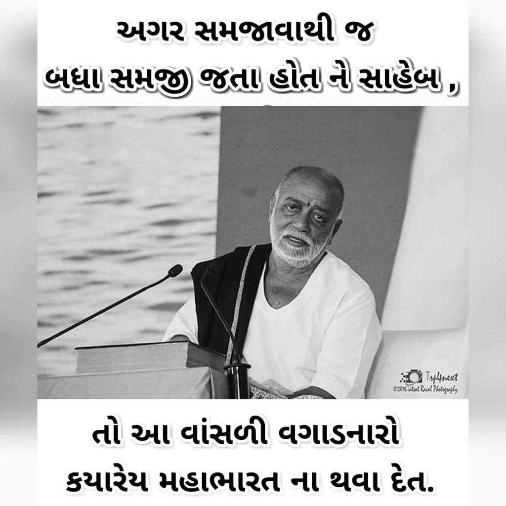 Inspirational-Gujarati-Suvichar-29.jpg
