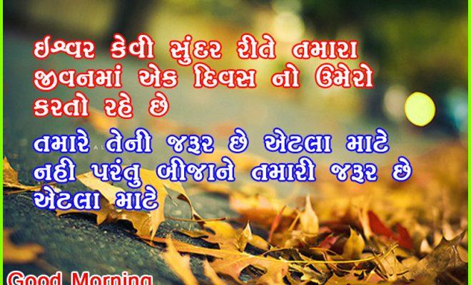 Inspirational-Gujarati-Suvichar-3.jpg