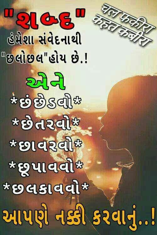 Inspirational-Gujarati-Suvichar-31.jpg