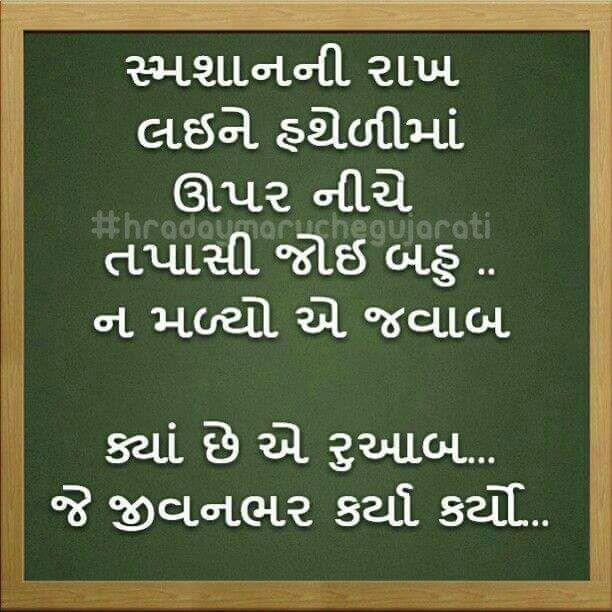 Inspirational-Gujarati-Suvichar-32.jpg