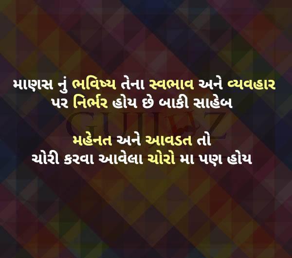 Inspirational-Gujarati-Suvichar-33.jpg