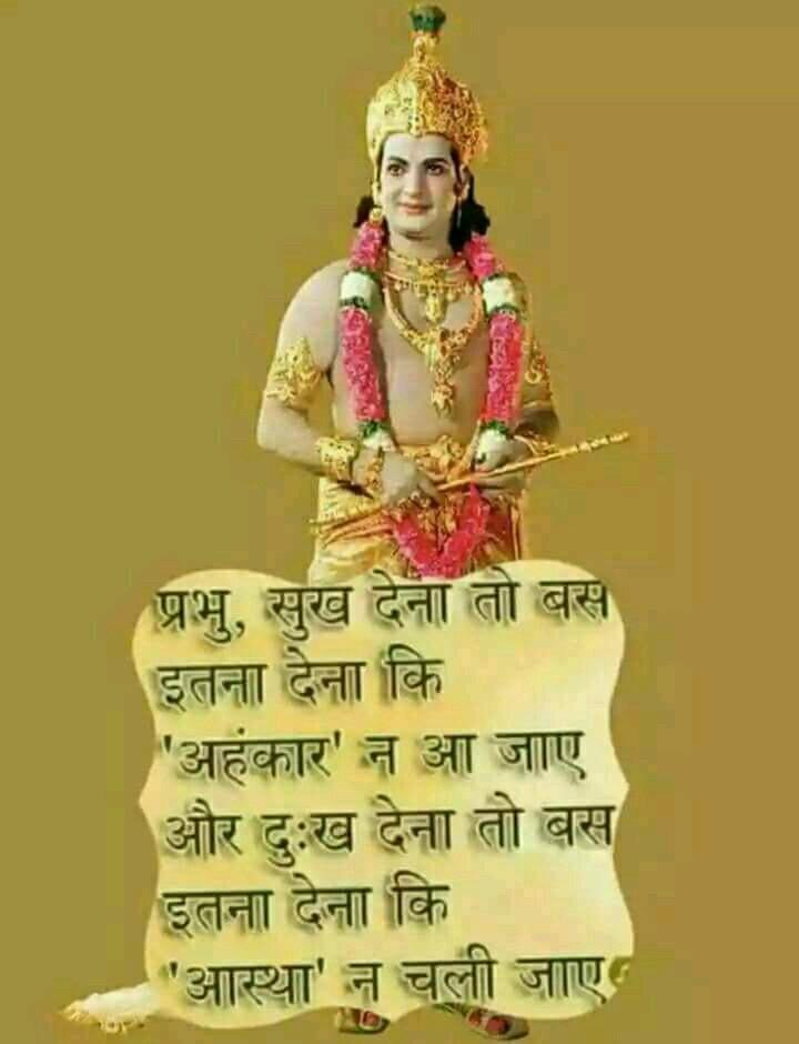 Inspirational-Gujarati-Suvichar-35.jpg
