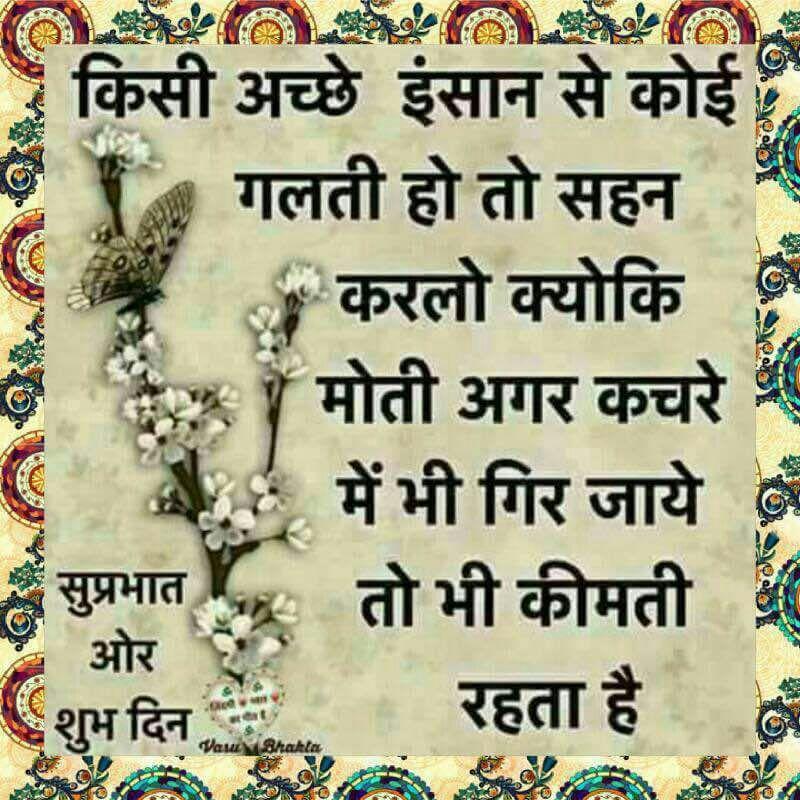 Inspirational-Gujarati-Suvichar-4.jpg