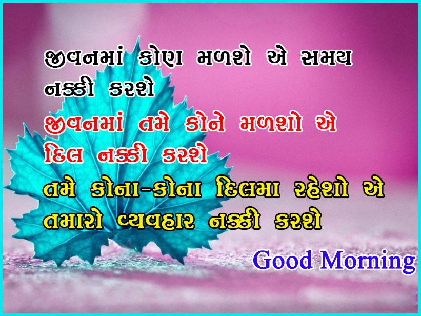 Inspirational-Gujarati-Suvichar-8.jpg