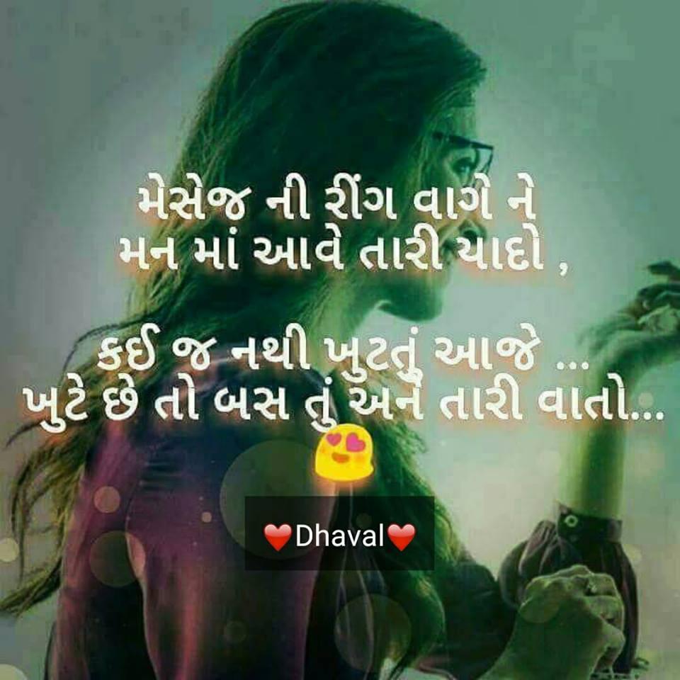 Love Shayari Gujarati 19