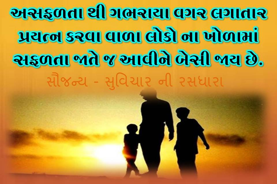 Motivational-Gujarati-Suvichar-10.jpg