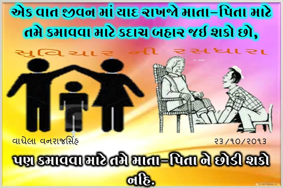 Motivational-Gujarati-Suvichar-11.jpg