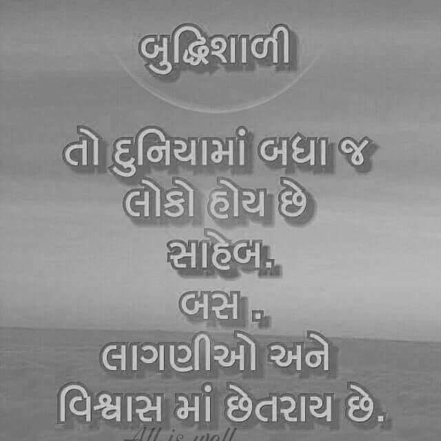 Motivational-Gujarati-Suvichar-13.jpg