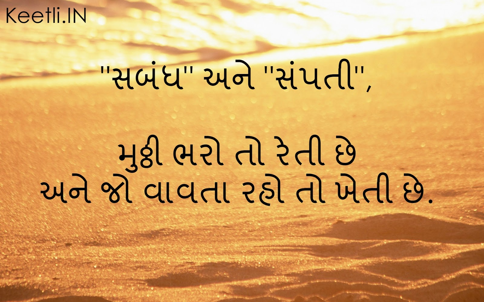 Motivational-Gujarati-Suvichar-14.jpg