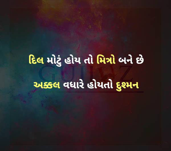 Motivational-Gujarati-Suvichar-15.jpg