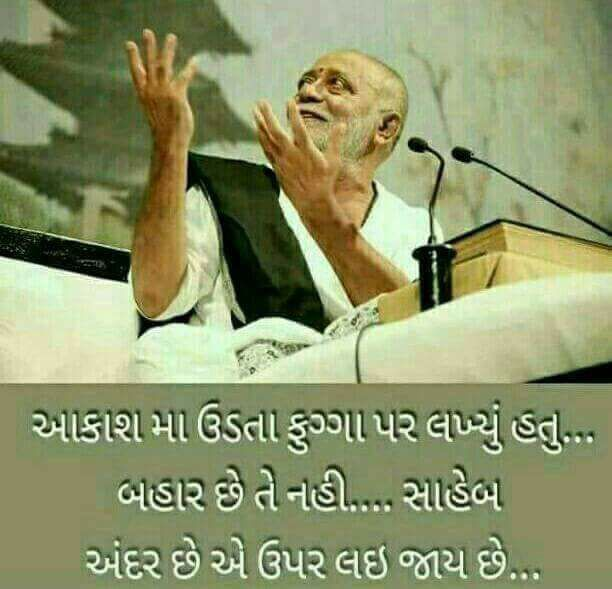 Motivational-Gujarati-Suvichar-16.jpg