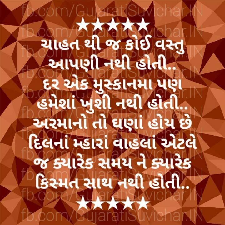 Motivational-Gujarati-Suvichar-22.jpg