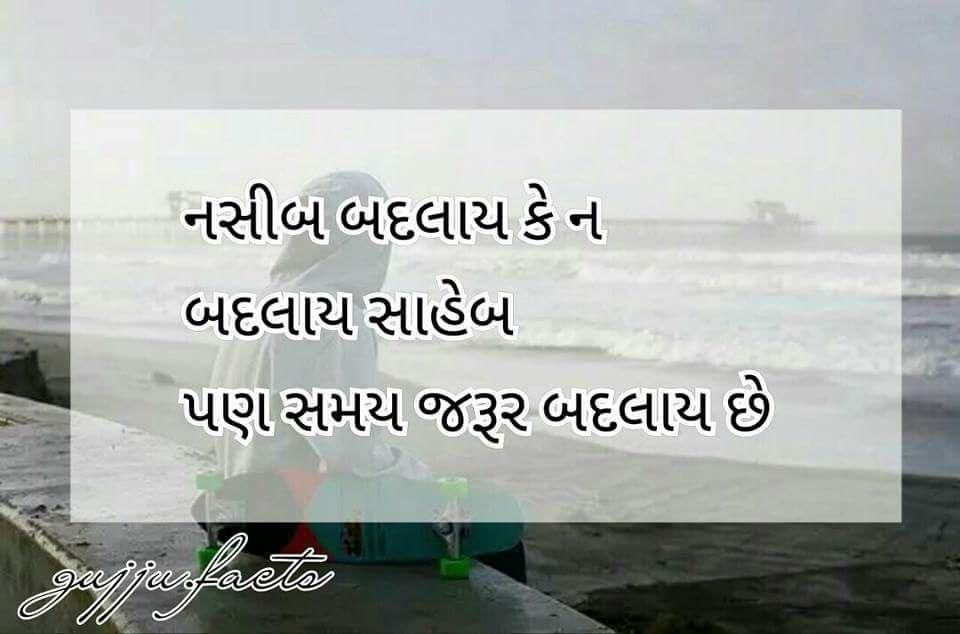 Motivational-Gujarati-Suvichar-23.jpg