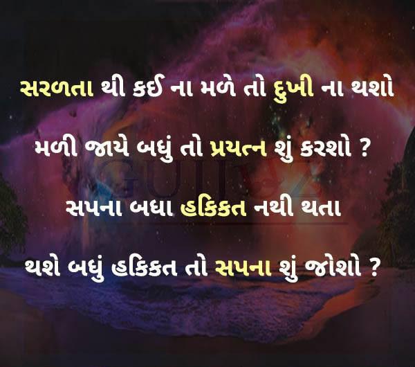 Motivational-Gujarati-Suvichar-25.jpg