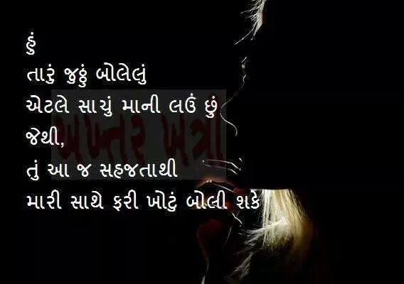 Motivational-Gujarati-Suvichar-3.jpg