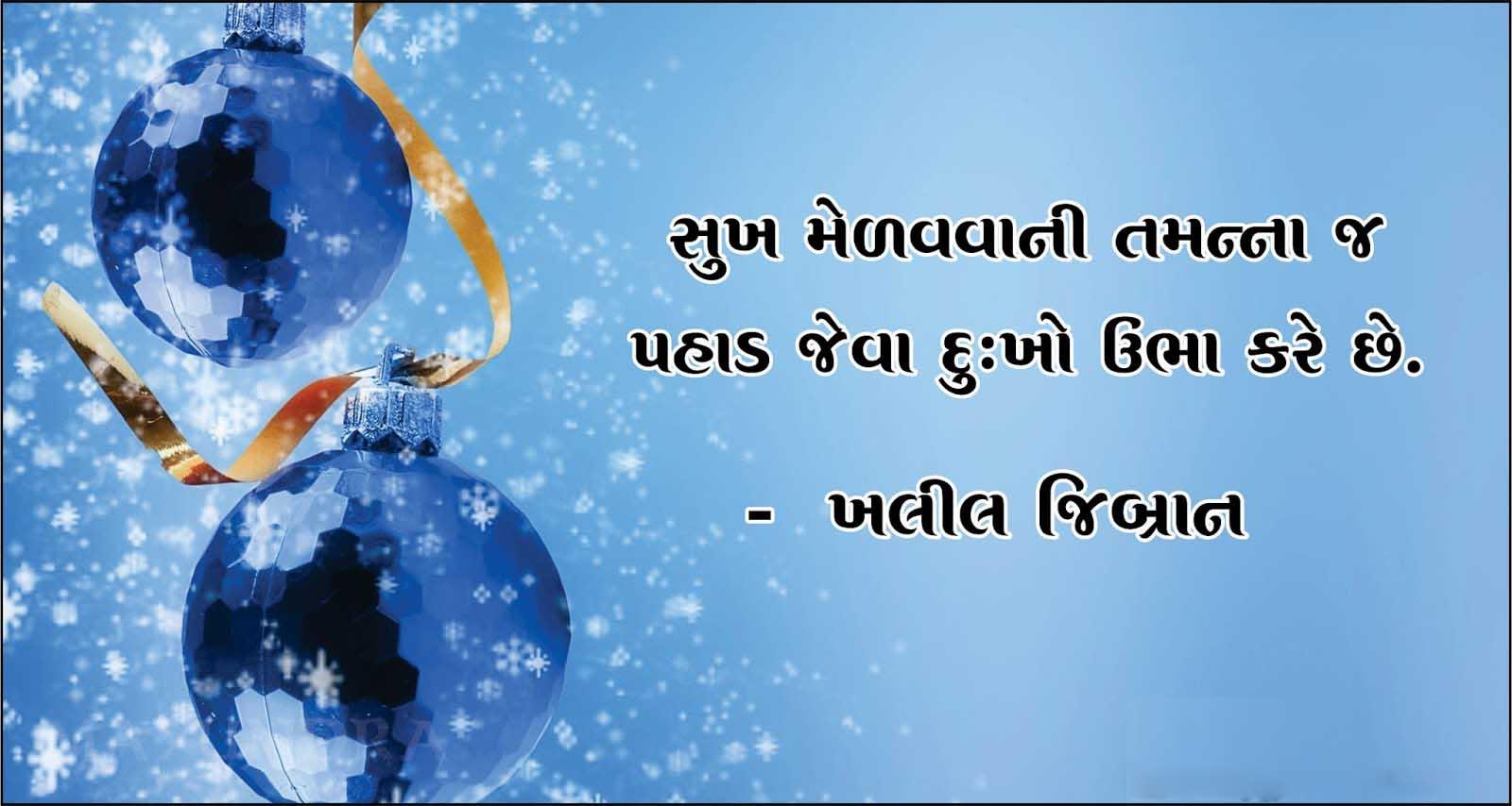 Motivational-Gujarati-Suvichar-32.jpg