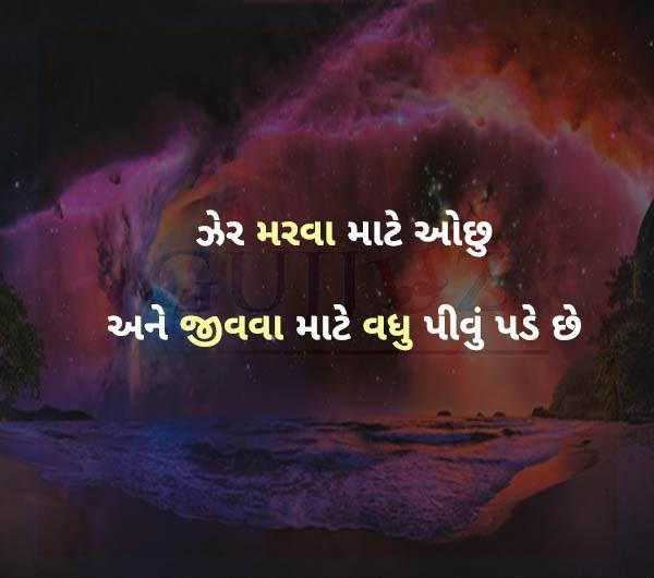 Motivational-Gujarati-Suvichar-33.jpg