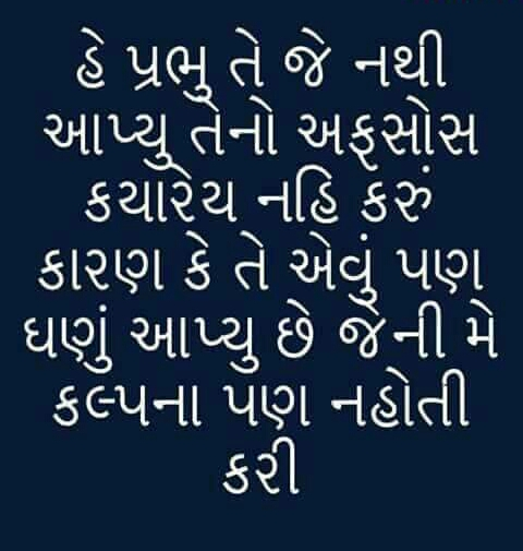 Motivational-Gujarati-Suvichar-34.jpg