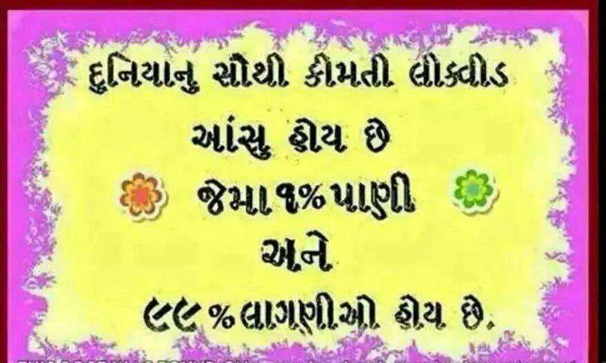 Motivational-Gujarati-Suvichar-4.jpg