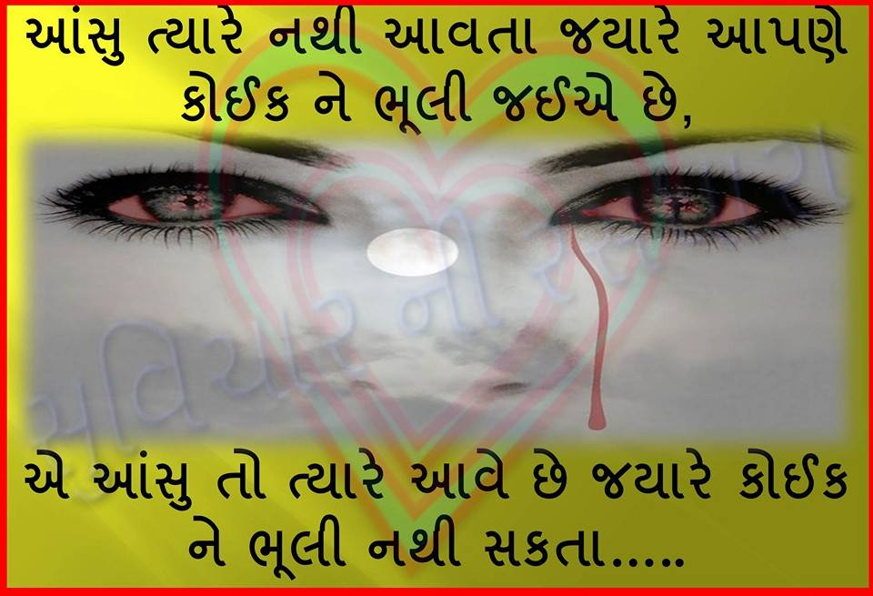 Motivational-Gujarati-Suvichar-7.jpg