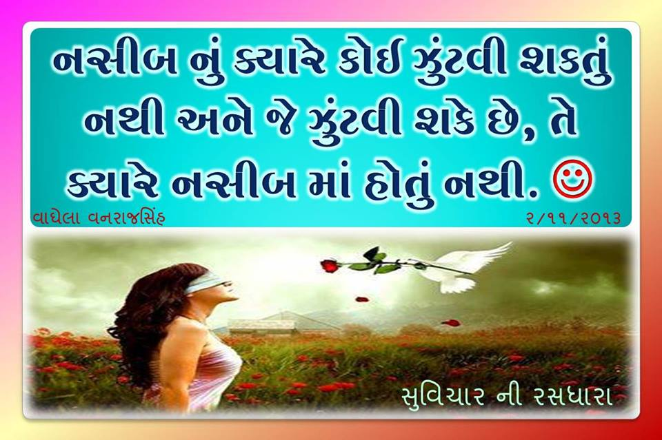 Motivational-Gujarati-Suvichar-9.jpg