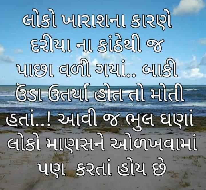 best-gujarati-suvichar-37.jpg