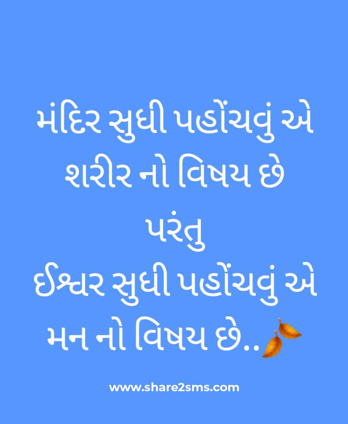 best-gujarati-suvichar-8.png