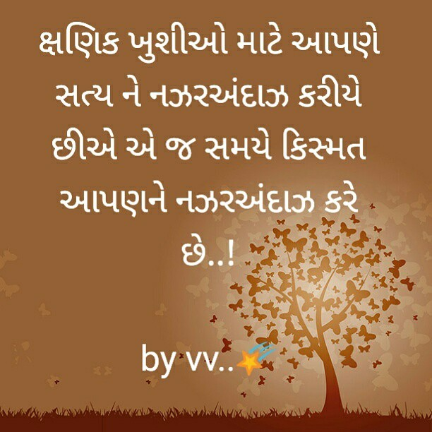 best-suvichar-in-gujarati-10.jpg