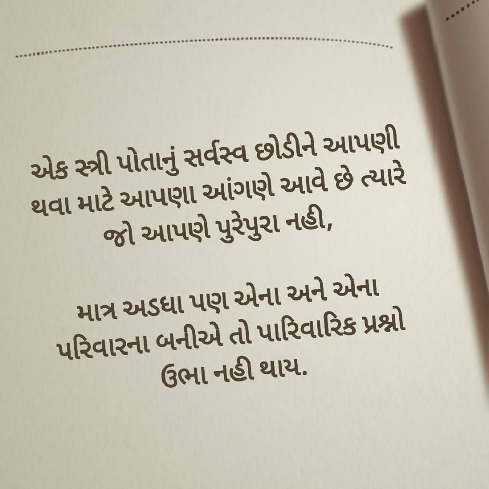 best-suvichar-in-gujarati-17.jpg