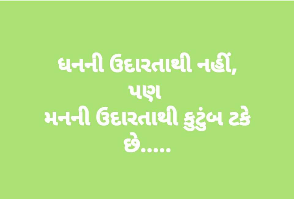 best-suvichar-in-gujarati-19.jpg