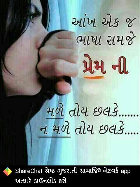 gujarati-Shayari-2.jpg